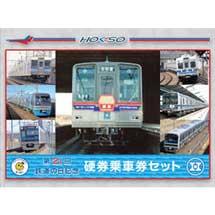 北総鉄道「第21回鉄道の日記念硬券乗車券セット」を発売