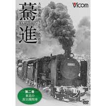 想い出の中の列車たちシリーズ驀進〈第二巻東北の蒸気機関車〉大石和太郎16mmフィルム作品