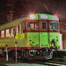 いすみ鉄道「キハで楽しむ夜行列車」参加者募集