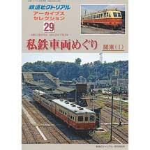 鉄道ピクトリアル アーカイブス セレクション 29私鉄車両めぐり関東(I)