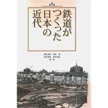 鉄道がつくった日本の近代