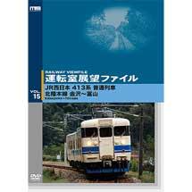 運転室展望ファイルVOL.15JR西日本413系普通列車北陸本線 金沢~富山