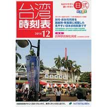 台湾時刻表2014 12