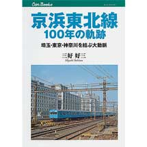 JTBキャンブックス京浜東北線100年の軌跡埼玉・東京・神奈川を結ぶ大動脈