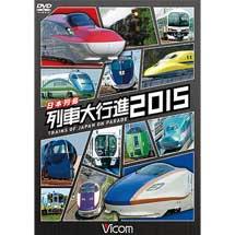 ビコム 列車大行進シリーズ日本列島列車大行進2015