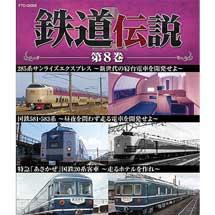 Blu-ray鉄道伝説 第8巻