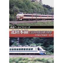 鉄道アーカイブシリーズ北陸本線最期の特急列車たち石川篇(芦原温泉~金沢)