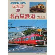 鉄道ピクトリアル アーカイブス セレクション 30名古屋鉄道 1960~70