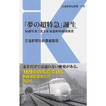 「夢の超特急」誕生―秘蔵写真で見る東海道新幹線開発史―