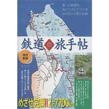 改訂新版鉄道の旅手帖