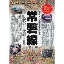 常磐線(上野~土浦)街と駅の1世紀