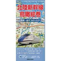 北陸新幹線鳥瞰詳細絵巻高崎~金沢 345.4km