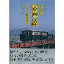 歴史に残す静岡鉄道駿遠線ー日本一の軽便鉄道ー