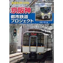 京阪神 都市鉄道プロジェクト