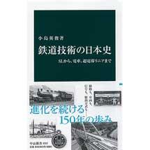 鉄道技術の日本史SLから、電車、超電導リニアまで
