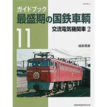 ガイドブック最盛期の国鉄車輌11