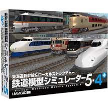 鉄道模型シミュレーター5-4+