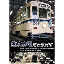 熊本市電運転席展望熊本の真っただ中を走る路面電車 熊本市電の運転席展望を収録