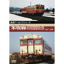 鉄道アーカイブシリーズ米坂線の車両たち