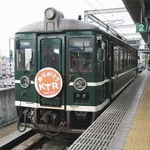 北近畿タンゴ鉄道で「ありがとうKTR」ヘッドマーク