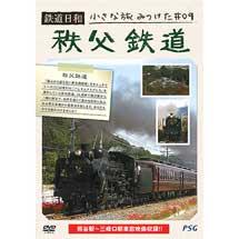 鉄道日和 小さな旅みつけた #09秩父鉄道
