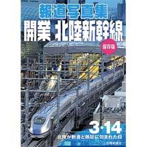 報道写真集開業 北陸新幹線 保存版
