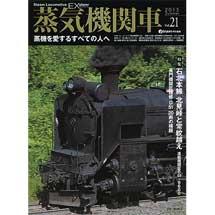 蒸気機関車EX2015 Vol.21