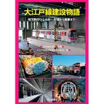 大江戸線建設物語地下鉄のつくり方―計画から開業まで―