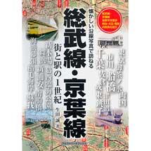 総武線・京葉線街と駅の1世紀