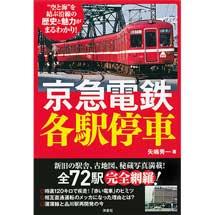 京急電鉄 各駅停車