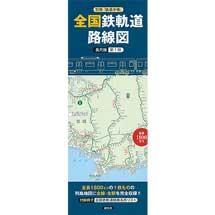 別冊『鉄道手帳』全国鉄軌道路線図〈長尺版〉第1版
