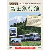 鉄道日和 小さな旅みつけた#10富士急行線