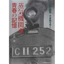 蒸気機関車 青春の記憶―関西・能登・木曽路をゆく―