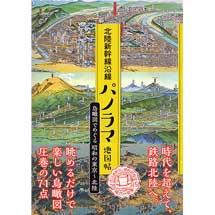 北陸新幹線沿線パノラマ地図帖‐鳥瞰図でめぐる昭和の東京~北陸‐