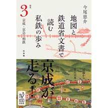 地図と鉄道省文書で読む私鉄の歩み関東(3) 京成・京急・相鉄