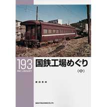 RM LIBRARY 193国鉄工場めぐり(中)