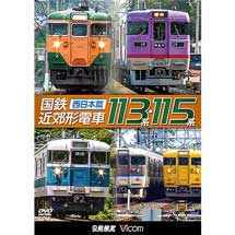 ビコム 鉄道車両シリーズ国鉄近郊形電車113系・115系~西日本篇~
