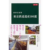 カラー版 東京鉄道遺産100選