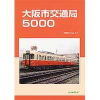 大阪市交通局 5000-車両アルバム.17-