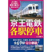 京王電鉄 各駅停車