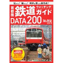 首都圏鉄道ウォッチングガイド DATA200