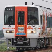 JR四国2000系2109号が出場