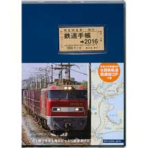 鉄道手帳[2016年版]