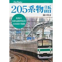 205系物語