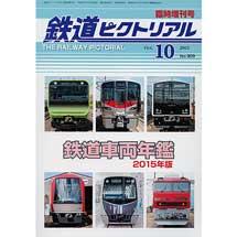 鉄道ピクトリアル 2015年10月 臨時創刊号鉄道車両年鑑 2015年版