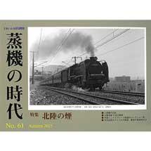 季刊蒸機の時代2015年秋号 No.61