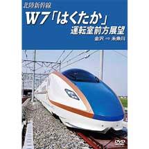 北陸新幹線W7「はくたか」運転室前方展望金沢→糸魚川