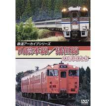 鉄道アーカイブシリーズ山陰本線/播但線の車両たち