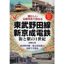 東武野田線・新京成電鉄 街と駅の1世紀