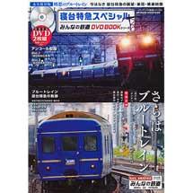 みんなの鉄道 DVDBOOKシリーズ寝台特急スペシャル
